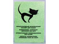Образец ветеринарного паспорта животного
